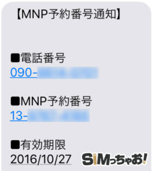 mnp予約番号通知画像
