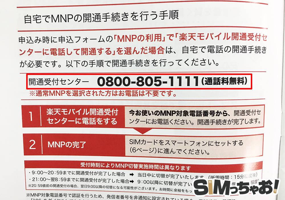 楽天モバイルmnp開通手順が記載されている説明書