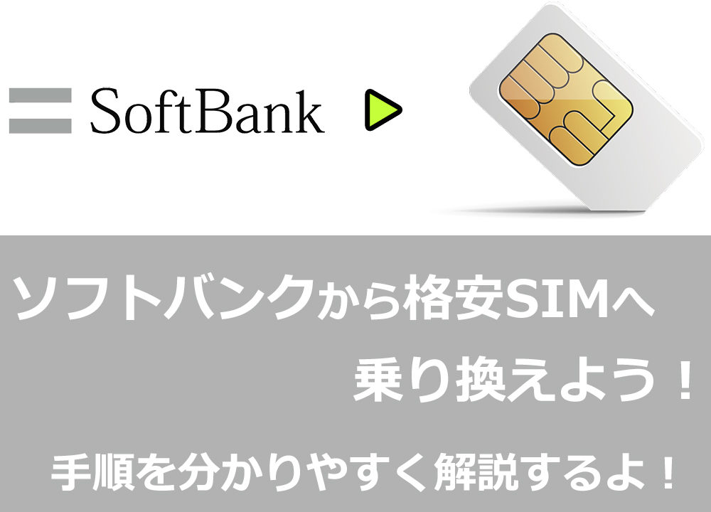 SoftBankから格安SIMへ乗り換える手順