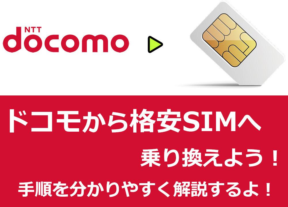 83f38a8f8c ドコモから格安SIMへ乗り換えよう!手順を全て画像付きで解説!|SIMっ ...