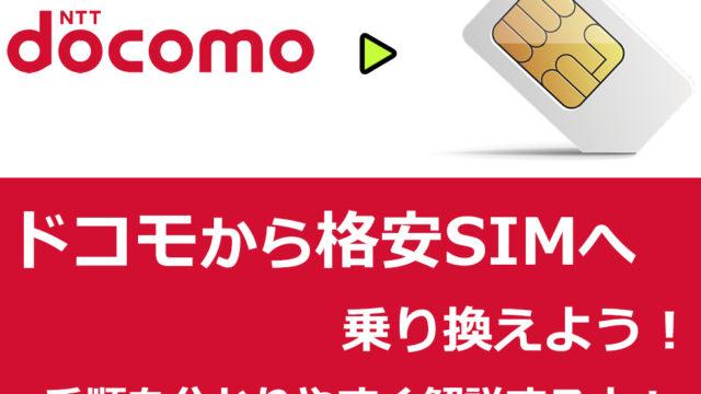 ドコモから格安SIMへ乗り換える方法