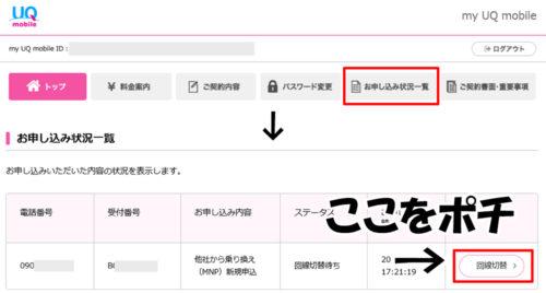 UQモバイルのmnp切替手順の流れ