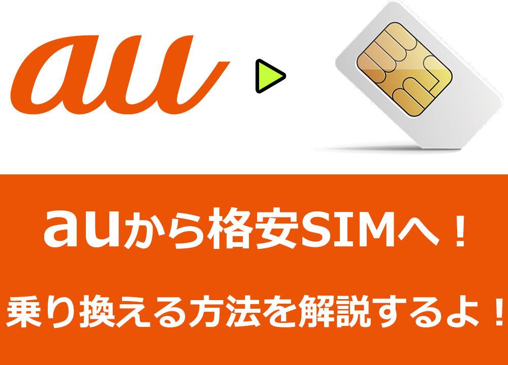auから格安SIMへ乗り換える手順