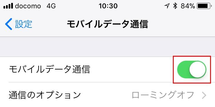 iPhoneのモバイルデータ通信の確認画面