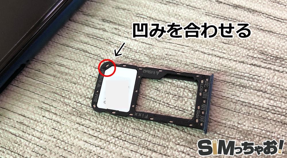 SIMスロットにSIMカードをセットしている画像