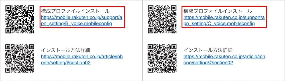 楽天モバイルの構成プロファイルQRコードの画像