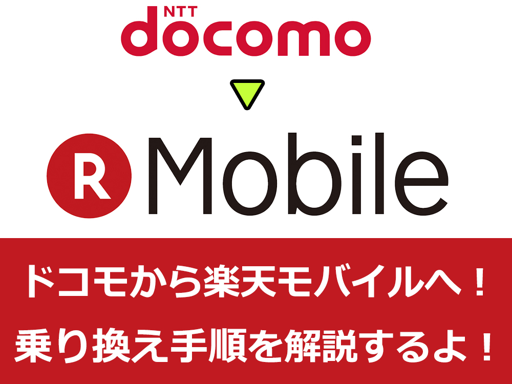 d470b70afb ドコモから楽天モバイルへMNP乗り換える方法を解説するよ!|SIMっちゃお!