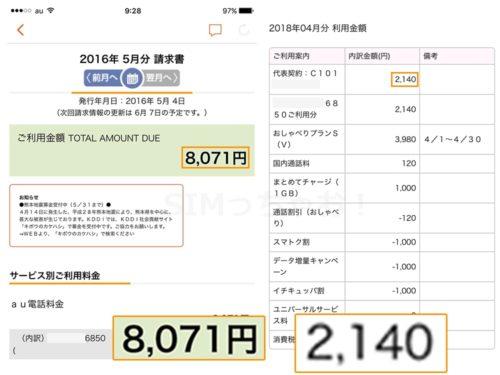 auからUQモバイルに乗り換えた後の料金の画像
