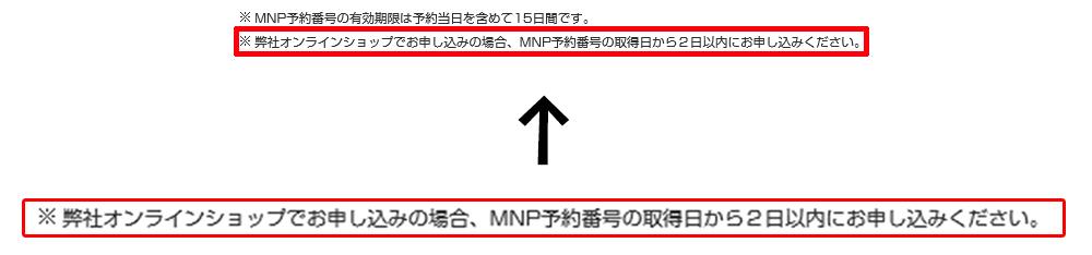 UQモバイル「MNP予約番号の有効期限」の画像