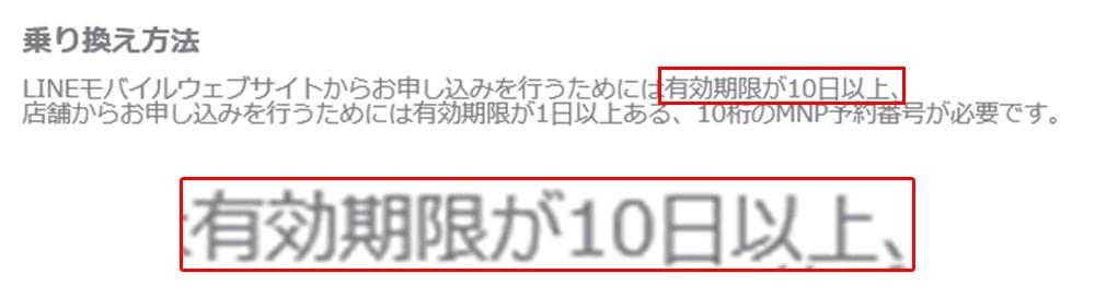 LINEモバイルへ乗り換える為に必要なMNP予約番号の日数
