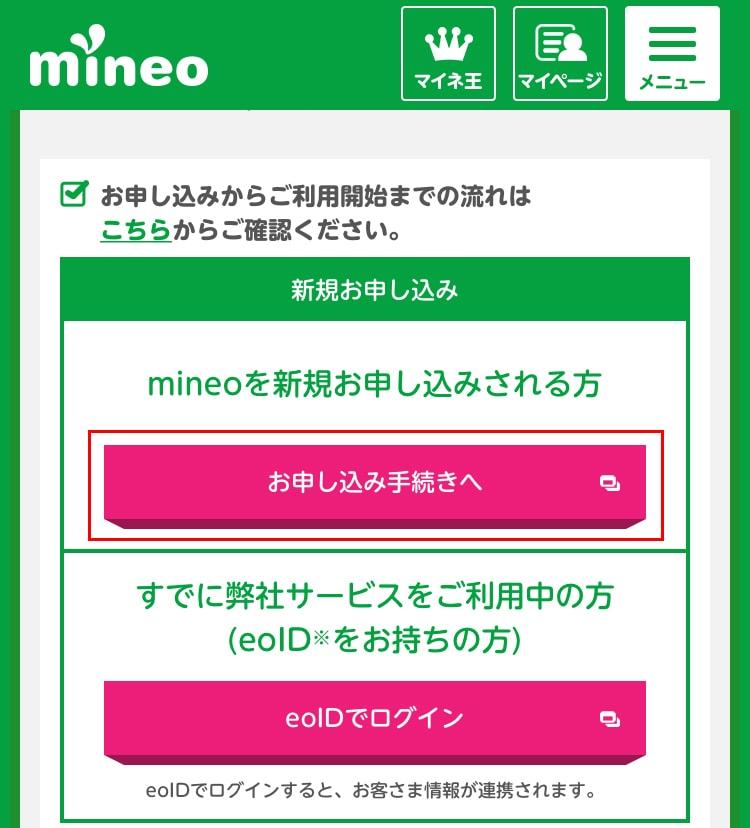 マイネオの新規申込み「お申し込み手続きへ」画面