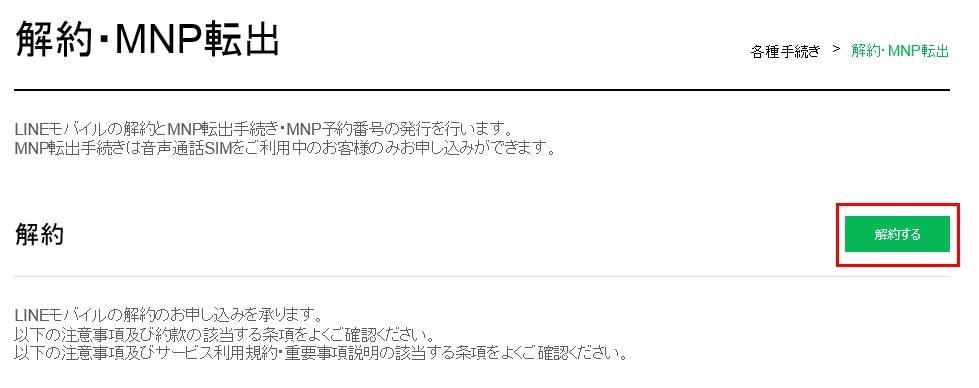 LINEモバイルの解約申請画面