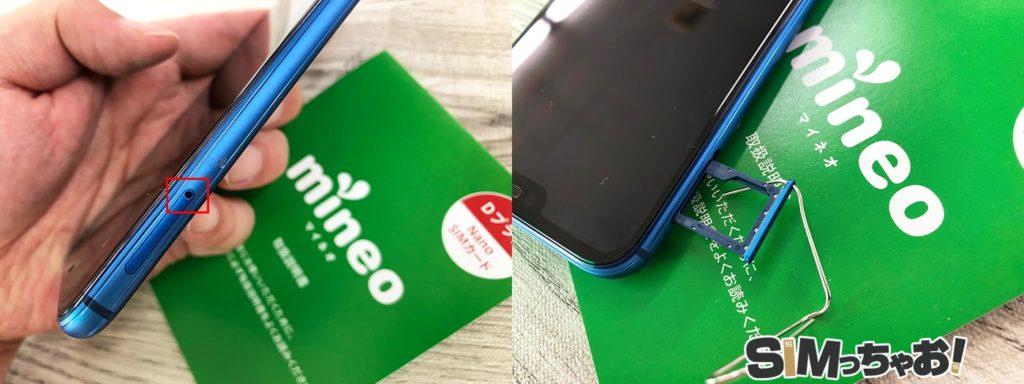 Android端末のSIMカード挿し込み箇所の画像