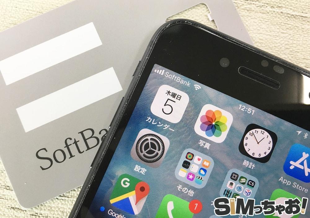 ソフトバンクのSIMカードが入ったiPhoneの画像