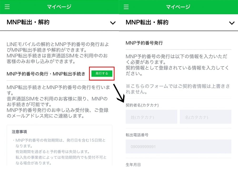 LINEモバイルのMNP予約番号発行画面