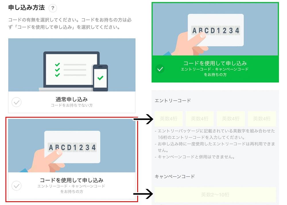 LINEモバイルの申込み時の通常申込みかエントリーコードを使うかの選択画像