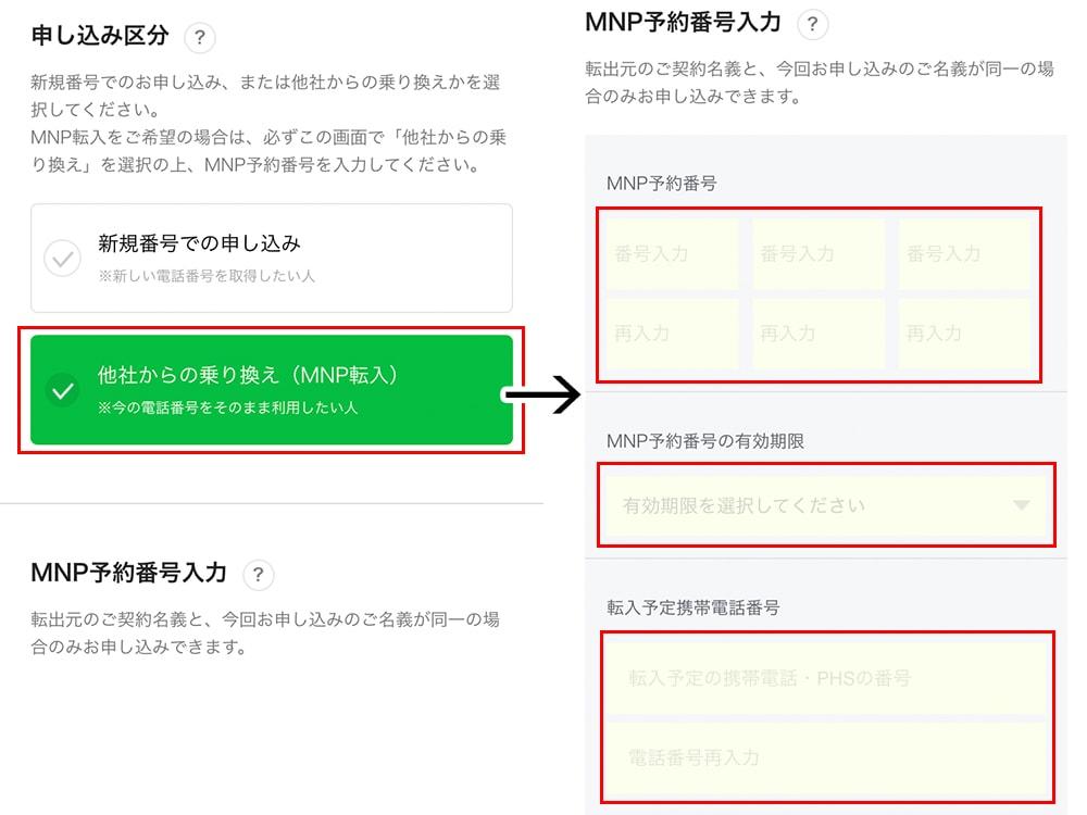 LINEモバイル「MNP予約番号の入力」画面