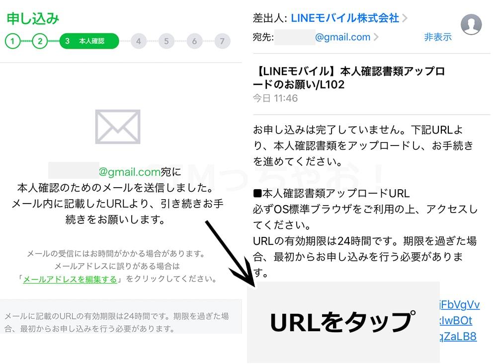 LINEモバイルから送られてくるメール画像
