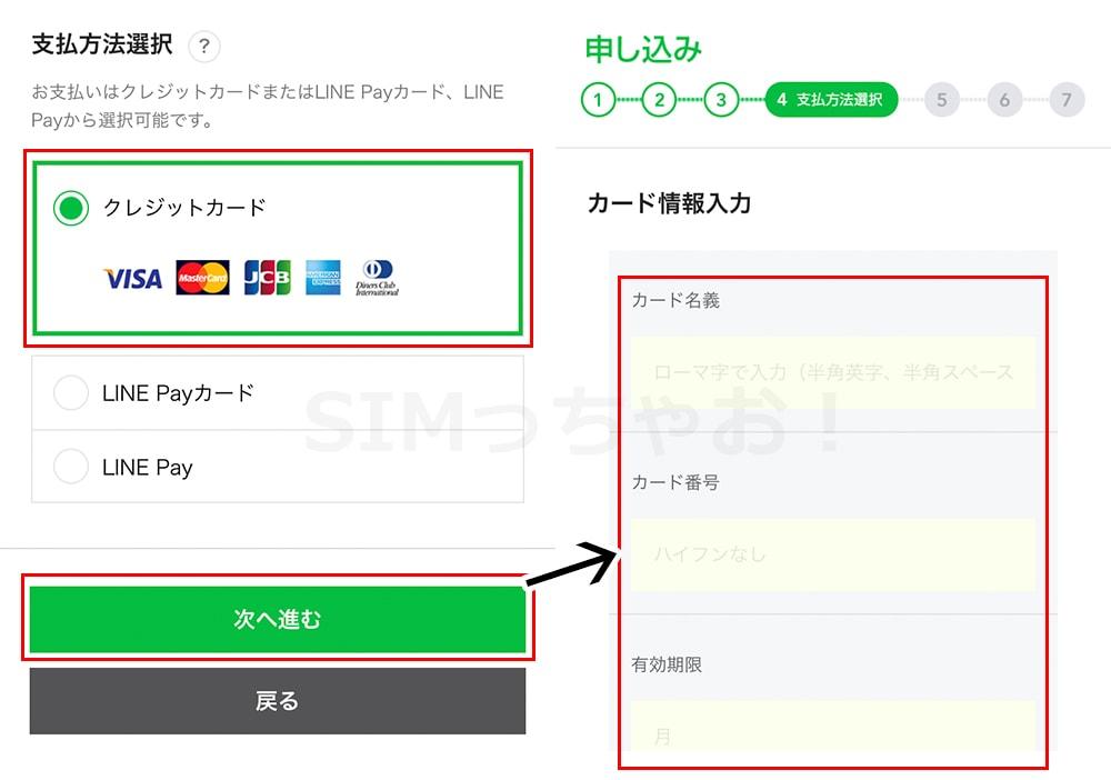 LINEモバイル「支払い方法の選択」画像