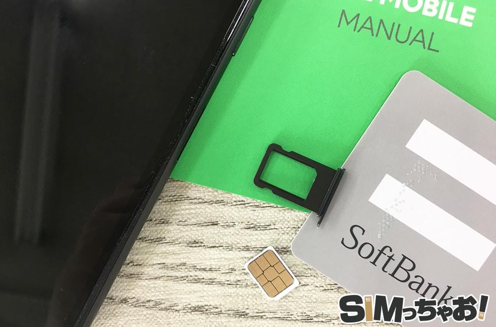 LINEモバイルのSIMカードをiPhoneにセットする画像
