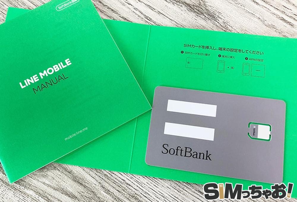 LINEモバイル「ソフトバンク回線のSIMカード」画像