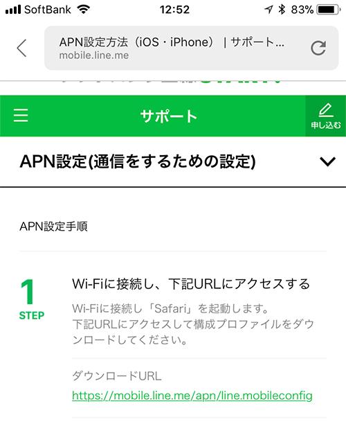 LINEモバイルAPNダウンロードページ画像