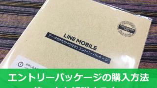 LINEモバイルのエントリーパッケージの画像