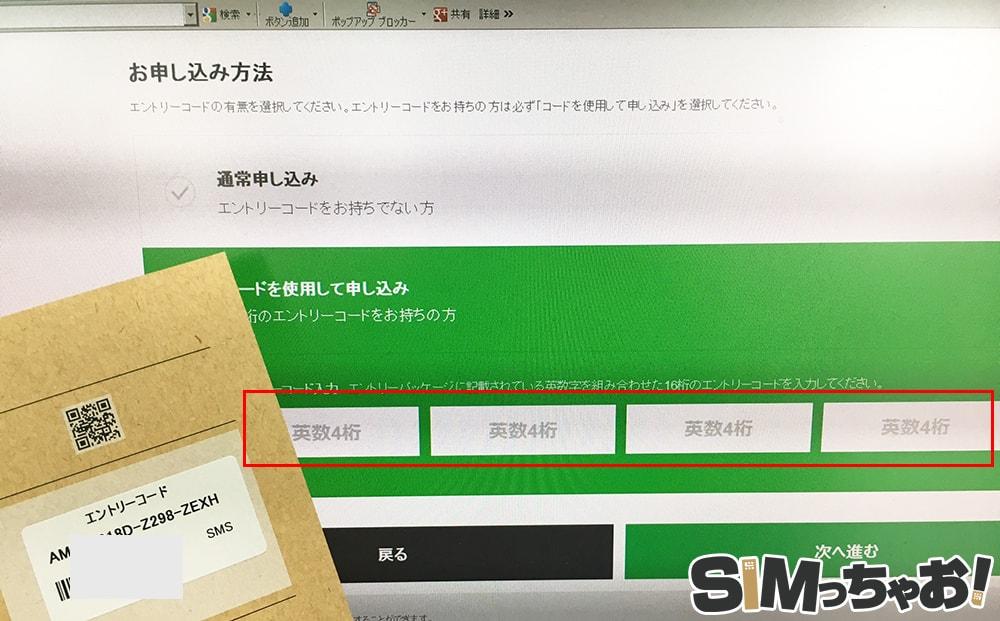 LINEモバイル「エントリーコードの入力」画面