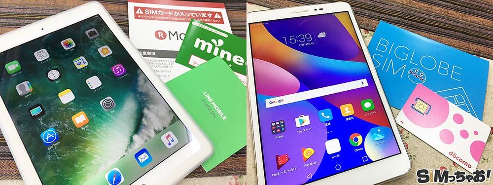 iPadとAndroidタブレットの画像