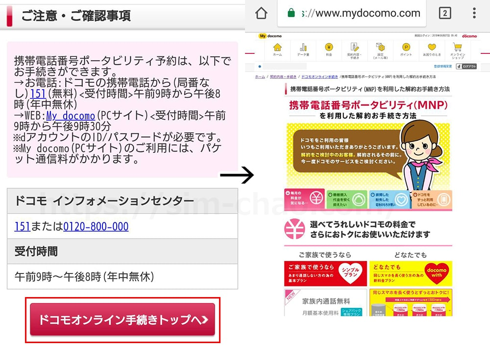 madocomoウェブページ画面