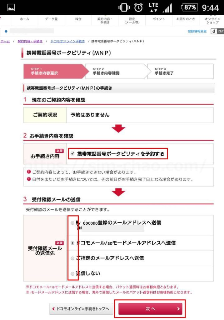 mydocomoのMNP予約番号発行画面