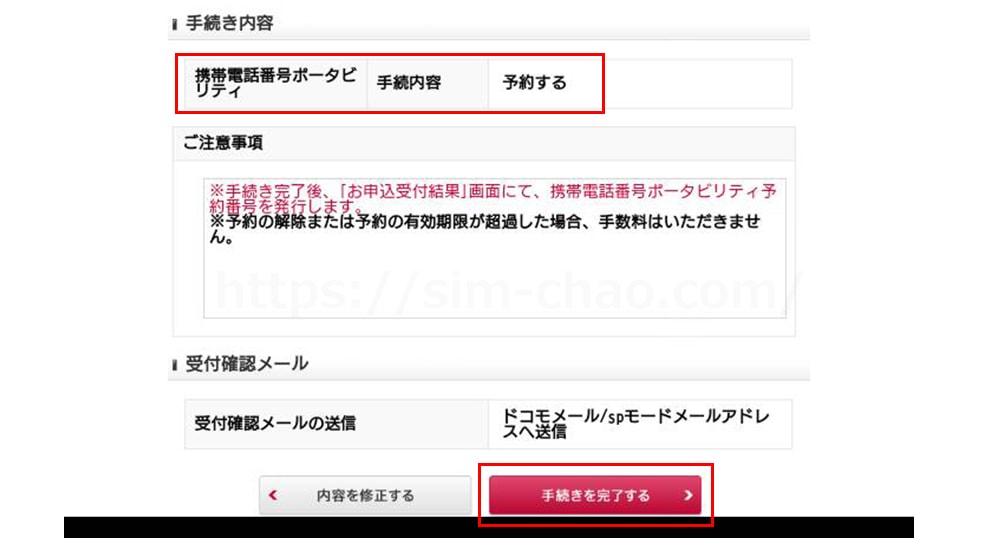 docomoMNP予約番号発行画面