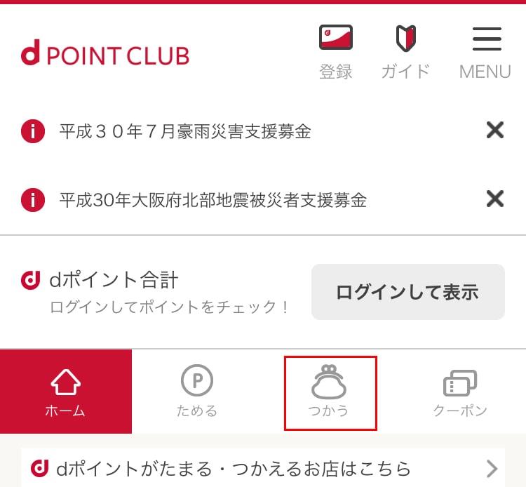 dポイントクラブログイン画面
