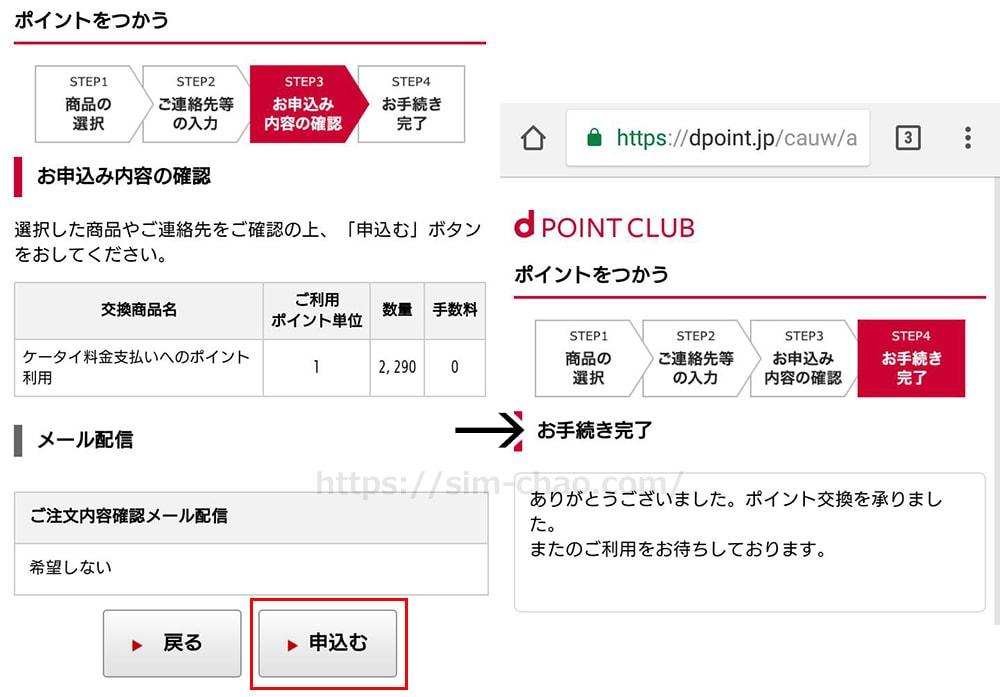 dポイント利用申込み完了画面