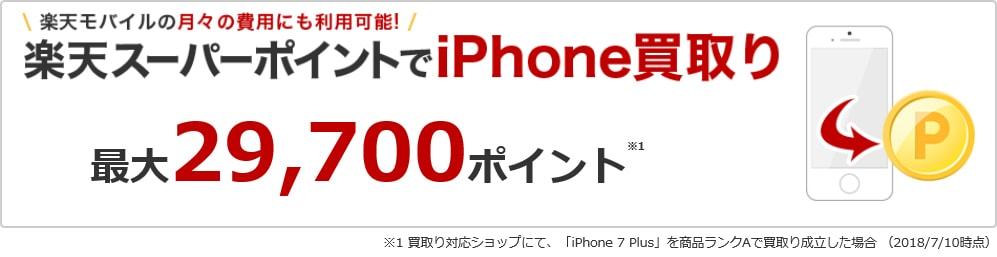 楽天モバイルiPhone買取りプログラム