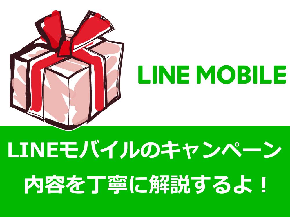 LINEモバイルキャンペーン