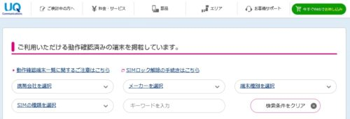 UQモバイルの動作確認ページの画像