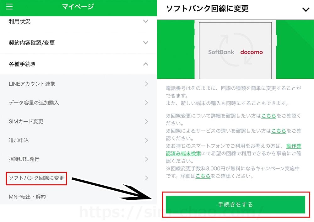 LINEモバイルのマイページ画像