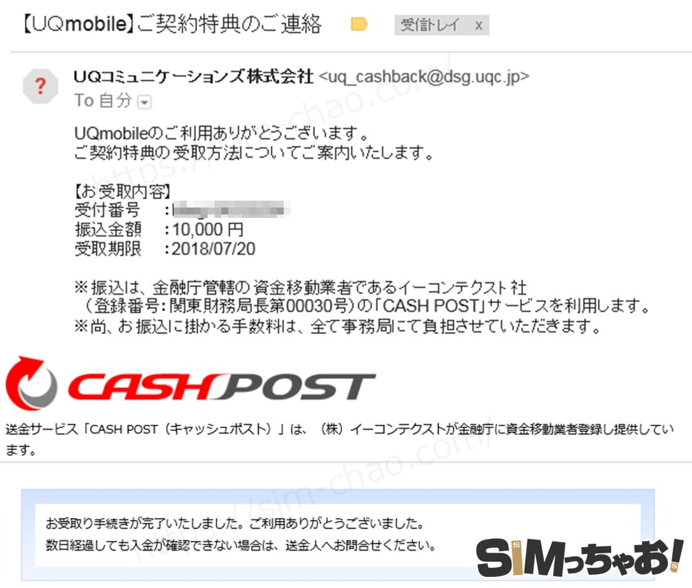 uqモバイルのキャッシュバック受取の画像