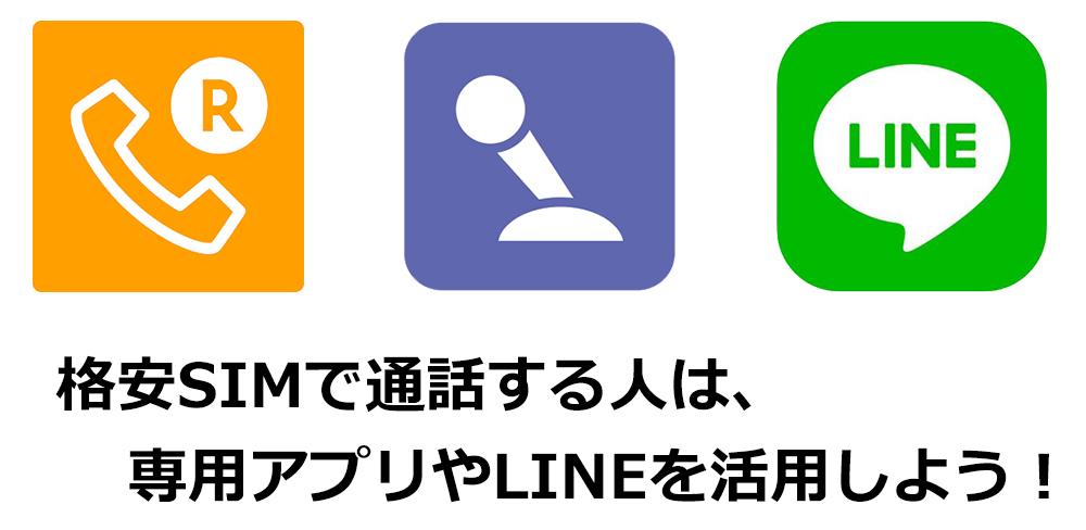 MVNOの通話アプリ画像