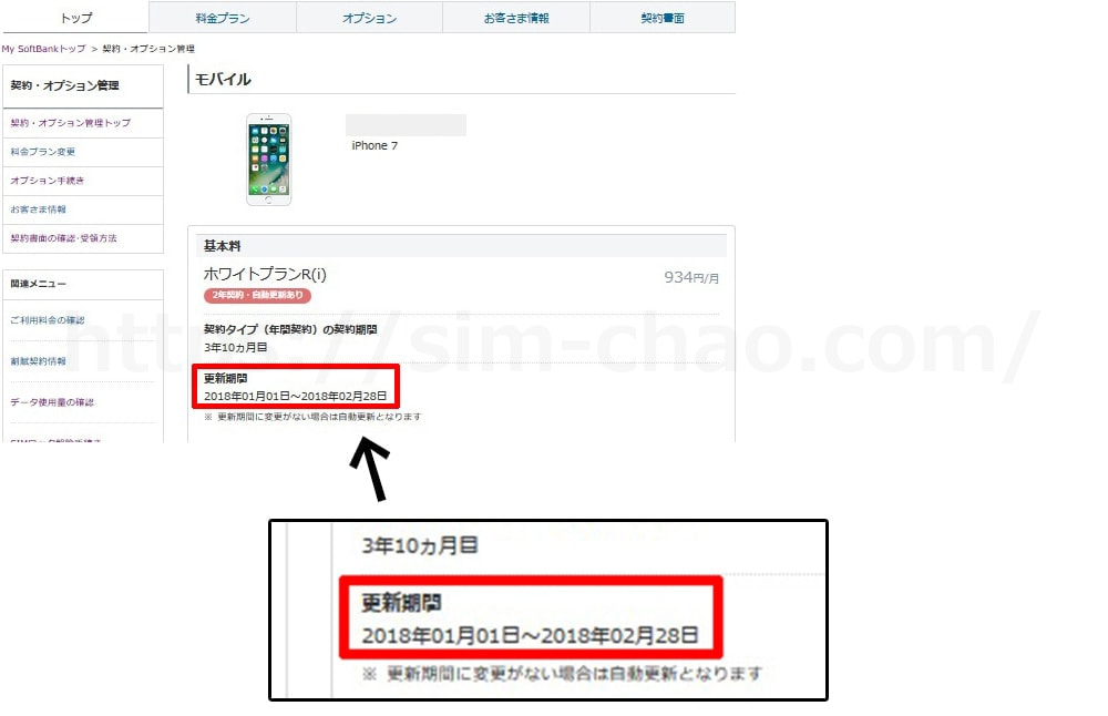 SoftBankの契約更新月確認画面