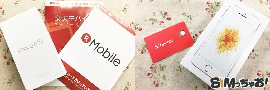 楽天モバイルとワイモバイルのiPhoneセット購入画像