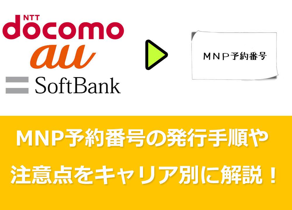 ソフトバンク mnp 発行