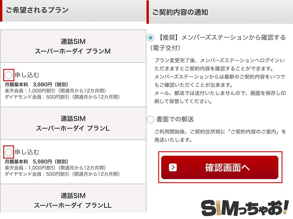 楽天モバイルのプラン変更画面