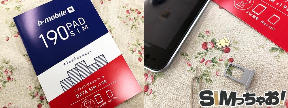 b-mobileの格安SIMの画像