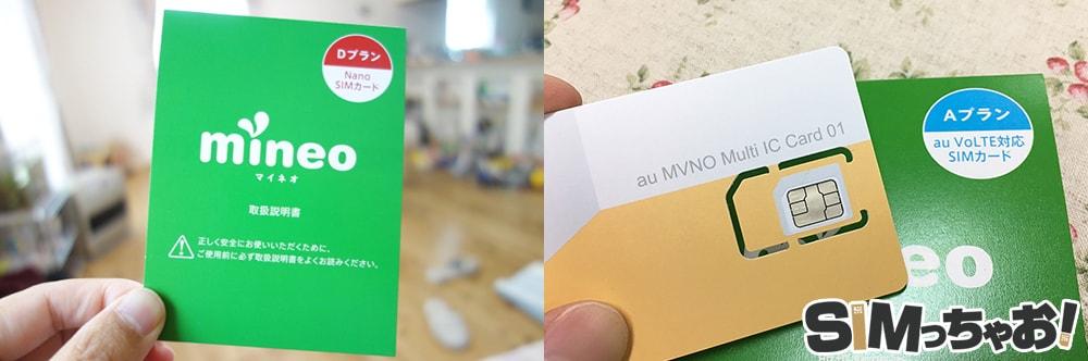 マイネオのSIMカードの画像