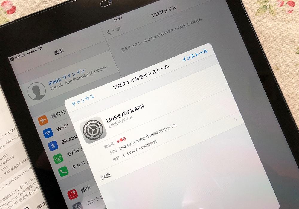 LINEモバイルAPNのインストール画面