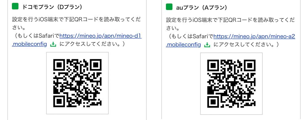 マイネオのAPNインストールのQRコードの画像
