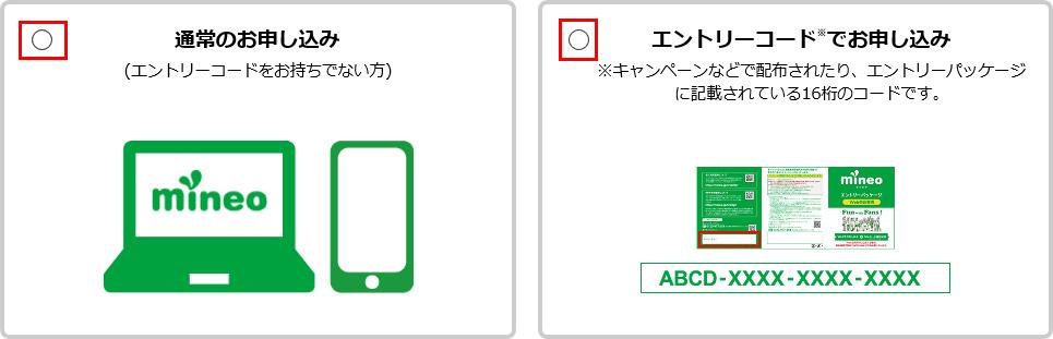 マイネオの通常申込みかエントリーコード使用か選択の画像