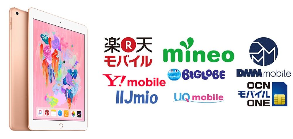 iPadで利用できる格安SIMの画像